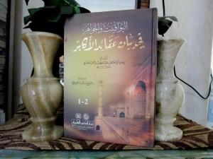 Kitab Al-Yawaqit wal Jawahir fi Bayani 'Aqaidil Akabir.