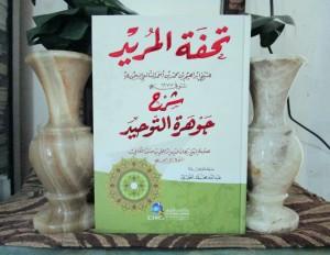 Kitab Tuhfatul Murid Syarhu Jauharati at-Tauhid.