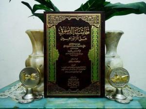 Nama kitab Hasyiyah ad-Dasuqi 'ala Ummil Barohin
