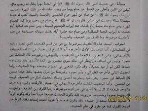 Dalil Puasa Rajab 1 ada di kitab Al-Hawi lil Fatawi