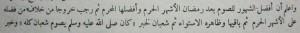 Dalil Puasa Rajab 2 ada di kitab Nihayatul Muhtaj