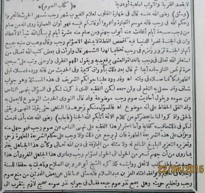 Dalil Puasa Rajab karya Ibnu Hajar  Al-Haitami